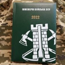 Щоденник Інженерні Війська ЗСУ зелений Датований 2022 рік