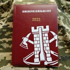 Щоденник Інженерні Війська ЗСУ бордовий Датований 2022 рік