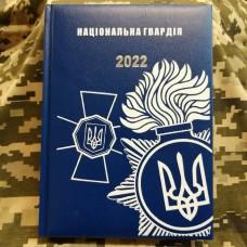 Щоденник Національна Гвардія Тризуб синій Датований 2022 рік
