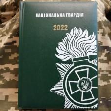 Щоденник Національна Гвардія зелений Датований 2022 рік