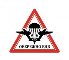 Наклейка Обережно ВДВ