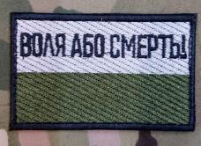 Нашивка Прапор Воля Або Смерть (олива)