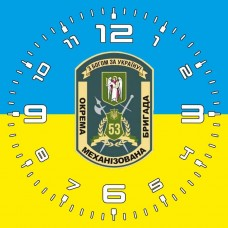 Годинник 53 ОМБр (старий знак жовто-блакитний)