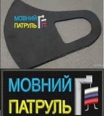 Комплект Мовний Патруль маска і шеврон (кольорові з прапорцем)