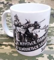 Керамічна чашка Лем Ми Закарпатський Легіон