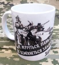 Купить Керамічна чашка Лем Ми Закарпатський Легіон в интернет-магазине Каптерка в Киеве и Украине