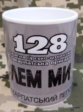 Керамічна чашка 4 ОМПБ Закарпаття 128 ОГШБр (сіра)