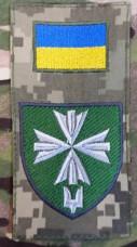 Нарукавна заглушка 99 окремий батальйон управління та забезпечення ССО (піксель)