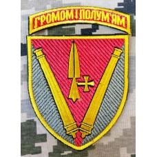 Нарукавний знак 40 Окрема Артилерійська Бригада ім. Великого князя Вітовта