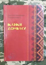 Купить Книга Казки Донбасу Васіліса Мазурчук (Трофимович) в интернет-магазине Каптерка в Киеве и Украине