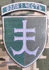 Нарукавний знак 35 ОБрМП Воля і Честь (Польовий з дужкою)