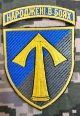 """Нарукавний знак 57 ОМПБр """"Народжені в боях"""" (Кольоровий з дужкою)"""