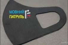 Маска з вишивкою Мовний Патруль (кольоровий напис з прапорцем)