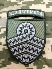 Купить Нарукавний знак 59 ОМПБр (Польовий з дужкою) в интернет-магазине Каптерка в Киеве и Украине