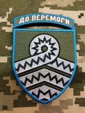 Купить Нарукавний знак 59 ОМПБр (Кольоровий з дужкою) в интернет-магазине Каптерка в Киеве и Украине