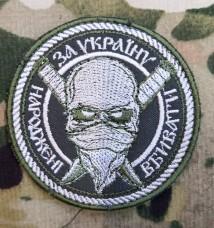 Купить Шеврон За Україну Народжені Вбивати (олива) в интернет-магазине Каптерка в Киеве и Украине