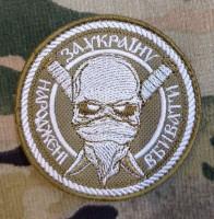 Шеврон За Україну Народжені Вбивати (койот)
