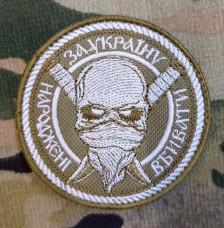 Купить Шеврон За Україну Народжені Вбивати (койот) в интернет-магазине Каптерка в Киеве и Украине