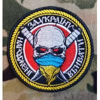 Шеврон За Україну Народжені Вбивати (червоно-чорний)