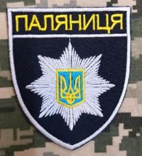 Купить Нашивка Паляниця в интернет-магазине Каптерка в Киеве и Украине