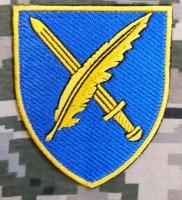 Нарукавний знак Управління Стратегічних Комунікацій (кольоровий)