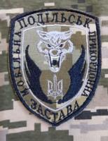 Нарукавний знак Мобільна Прикордонна Застава Подільськ