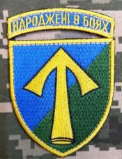 Купить Нарукавний знак 57 ОМПБр (Кольоровий з дужкою) в интернет-магазине Каптерка в Киеве и Украине