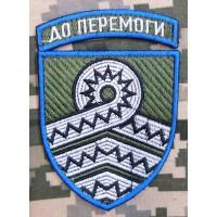 Нарукавний знак 59 ОМПБр  ім. Якова Гандзюка (Кольоровий з дужкою)