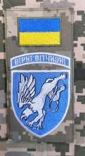 Нарукавна заглушка 204 Севастопольська бригада тактичної авіації імені Олександра Покришкіна