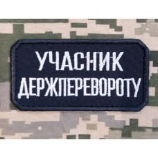 Нашивка Учасник Держперевороту