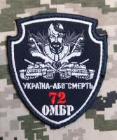 Нарукавний знак 72 ОМБР Україна або смерть! (Чорний з танками)