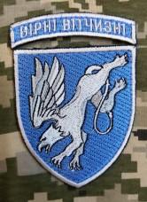 Нарукавний знак 204 Севастопольська бригада тактичної авіації Вірні вітчизні (З дужкою)