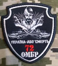 Нарукавний знак 72 ОМБР Україна або смерть! (Чорний з БМП)