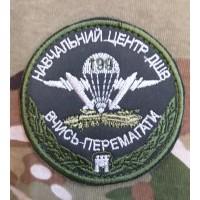 Нарукавний знак 199 Навчальний Центр ДШВ (олива)