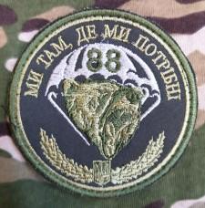 Нарукавний знак 88 ОБМП (олива)