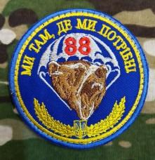 Нарукавний знак 88 ОБМП (кольоровий)