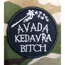 Нашивка Avada Kedavra Bitch