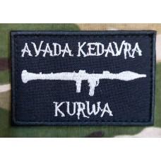 Нашивка Avada Kedavra Kurwa