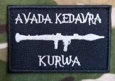Купить Нашивка Avada Kedavra Kurwa в интернет-магазине Каптерка в Киеве и Украине