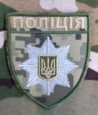 Шеврон Поліція (піксель ММ-14)