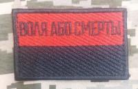 Нашивка Прапор Воля Або Смерть (червоно-чорна)