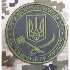 Нарукавний знак 1 Президентська Бригада НГУ імені Гетьмана Дорошенка