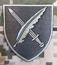 Нарукавний знак Управління Стратегічних Комунікацій (польовий)