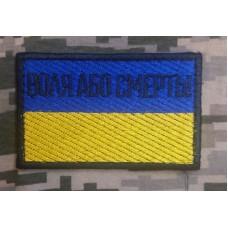 Нашивка Прапор Воля Або Смерть (жовто-блакитна)