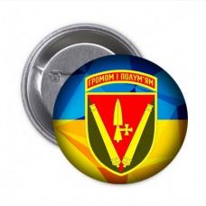 Значок 40 Окрема Артилерійська Бригада ім. Великого князя Вітовта