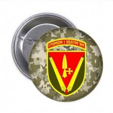 Значок 40 Окрема Артилерійська Бригада ім. Великого князя Вітовта (піксель)