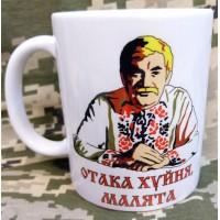 Керамічна чашка Дід Панас