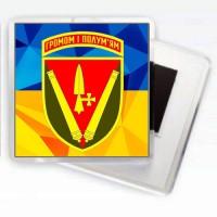 Магніт 40 Окрема Артилерійська Бригада ім. Великого княза Вітовта