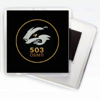 Магніт 503 Окремий Батальон Морської Піхоти