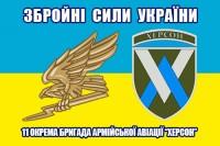 """Прапор 11 окрема бригада армійської авіації """"Херсон"""" з варіантом знаку авіації"""